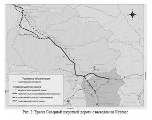 Рис. 2. Трасса Северной широтной дороги с выходом на Кузбасс