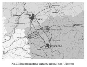 Рис. 3. Коммуникационные коридоры района Томск – Кемерово