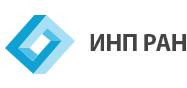 ИНП РАН