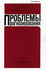 Обложка-журнала-проблемы-прогнозирования