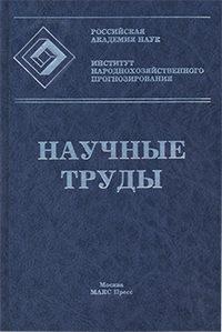 «Научные труды ИНП РАН», том 2018