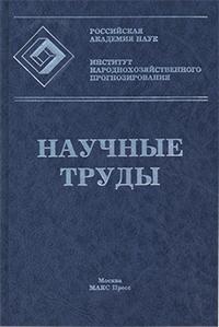 Научные труды журнал обложка