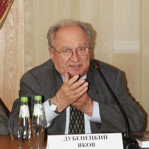 Дубенецкий Яков Николаевич