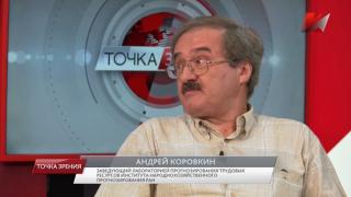 """ТВ: Красная линия, """"В либеральной ловушке"""""""
