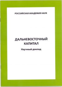 """Научный доклад """"Дальневосточный капитал"""""""