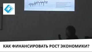 """Выступление Говтвань О.Дж.: """"Как финансировать развитие экономики? Достаточно ли в экономике денег?"""""""