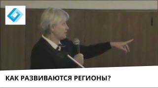 """Выступление """"Региональная экономическая политика и инвестиции в регионы"""""""