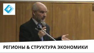 """Выступление """"Влияют ли регионы на структуру экономики России?"""""""