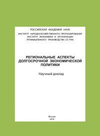 """Научный доклад """"Региональные аспекты долгосрочной экономической политики"""""""