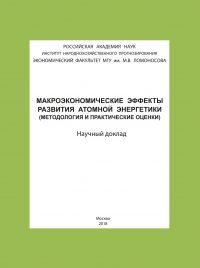 Доклад по атомной энергетике