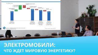 """Видео: «Электромобили и """"разрушающие"""" инновации» – выступления «Энергетического семинара»"""