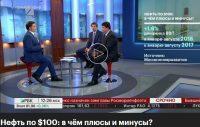 """РБК ТВ: """"Нефть по $100: в чём плюсы и минусы?"""""""