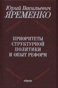 Книги Яременко Ю.В.