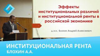 """Видео: """"Эффекты институциональных различий и институциональной ренты в экономике России"""""""