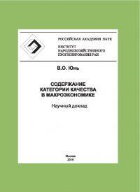 Содержание категории качества в макроэкономике: научный доклад