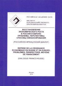 Восстановление экономического роста в России и Европе:  проблемы, перспективы, способы финансирования