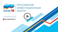 Видео: выступление Порфирьева Б.Н. на Российском инвестиционном форуме в Сочи