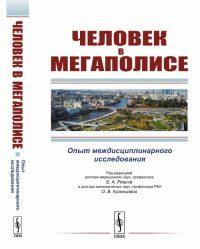 Рецензия на монографию «Человек в мегаполисе: опыт междисциплинарного исследования»