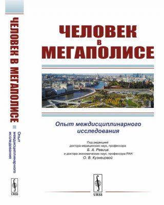 """Монография """"Человек в мегаполисе: опыт междисциплинарного исследования"""""""