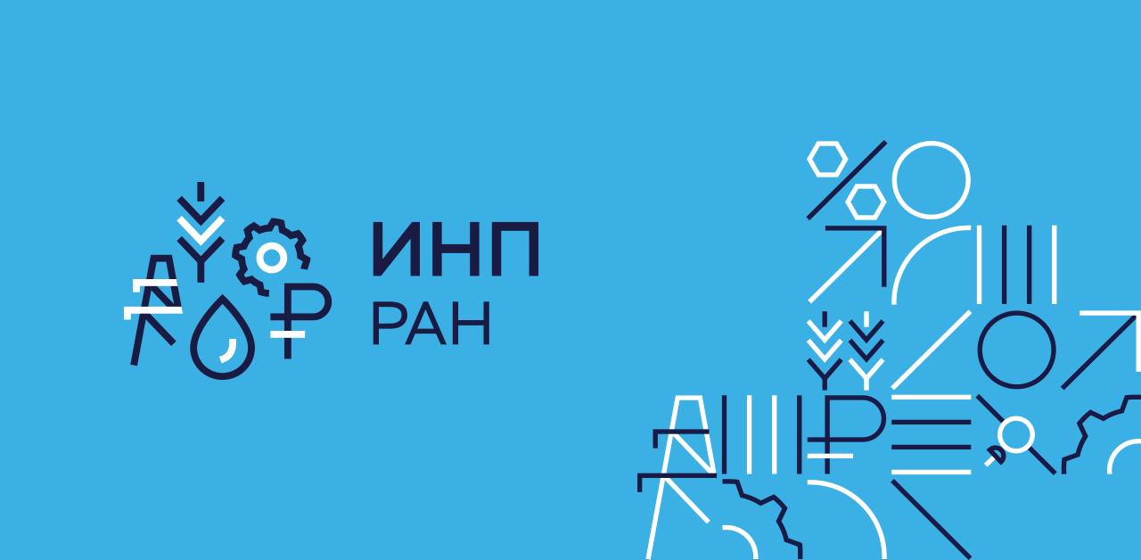 Сценарии экономического развития России на пятнадцатилетнюю перспективу - ИНП РАН
