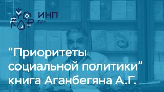 """Видео: обсуждение книги """"Приоритеты социальной политики"""" Аганбегяна А.Г."""