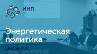 """Видео: Широв А.А., """"Энергетическая политика и стратегия развития экономики России"""""""