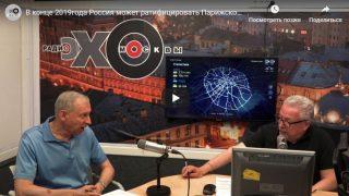 """Видео: Порфирьев Б.Н. на радиостанции """"Эхо Москвы"""""""