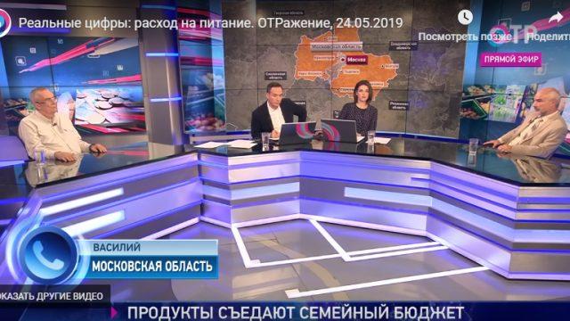 """ТВ: ОТР – Кувалин Д.Б.: """"Как продукты съедают семейный бюджет россиян"""""""