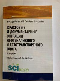 Изданы монографии под редакцией Щербанина Ю.А.