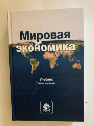 """Учебник: """"Мировая экономика"""". 5-е издание"""