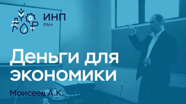 42 выступления экономистов на конференции ИНП РАН + ИЭОПП СО РАН