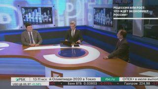 """ТВ: РБК – """"Рецессия или рост: что ждет экономику России?"""""""