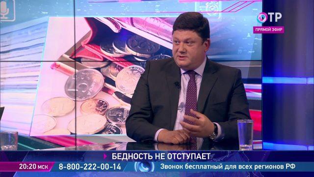 """ТВ: ОТР – Широв А.А.: """"Рост уровня бедности: что могут и что будут делать власти?"""""""