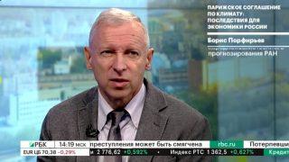 """ТВ: РБК – """"Парижское соглашение по климату: последствия для экономики России"""""""