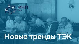 Заседание Энергетического семинара им А.С. Некрасова №195