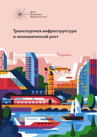 """Доклад Центра Экономики Инфраструктуры """"Транспортная инфраструктура и экономический рост"""""""