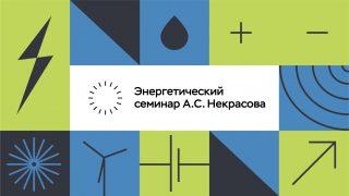 Видео: заседание Энергетического семинара им А.С. Некрасова №194