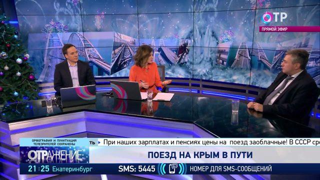 """ТВ: ОТР – Янков К.В.: """"Поезд на Крым в пути"""""""