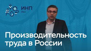 """Видео: """"Потенциал роста производительности труда в России"""""""