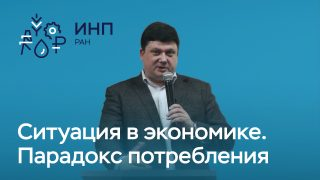 Видео: выступления Широва А.А. и Клепача А.Н.