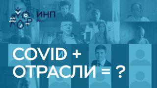 """Видео: """"Влияние COVID-19 на отрасли экономики"""""""