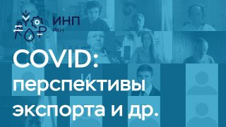 """Видео: """"Влияние COVID-19 на отрасли экономики и экономику регионов. Сессия 4"""""""