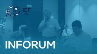 Материалы 27-й международной конференции INFORUM