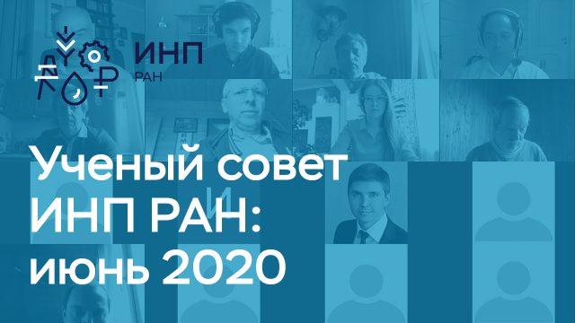 Видео: ученый совет ИНП РАН