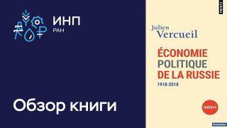 """Видео: семинар """"Французский регуляционизм о новейшей российской экономике"""""""