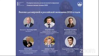 Видео: «Вызовы для мировой и российской экономики 2020-х годов»