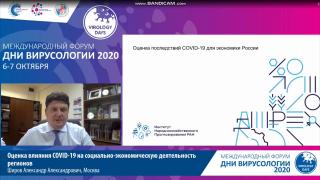 """Видео: Широв А.А. """"Оценка влияния COVID-19 на социально-экономическую деятельность регионов"""""""