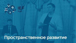 """Заседание: """"Экономический рост и пространственное развитие России"""""""