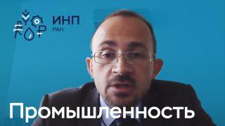 """Видео: Сальников В.А., """"Состояние и перспективы развития промышленности и ключевые элементы новой политики развития"""""""