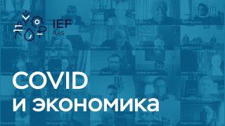 """Заседание ЦДУ: """"Влияние пандемии COVID-19 на состояние российской и мировой экономики"""""""